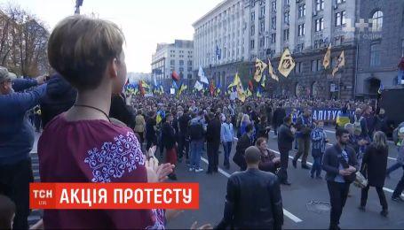 Более 12 тысяч украинцев вышли на марш против капитуляции Украины