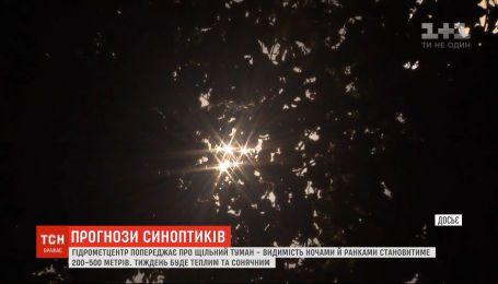Синоптики предупреждают украинцев о плотном тумане