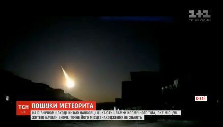 На северо-востоке Китая ученые ищут обломки метеорита