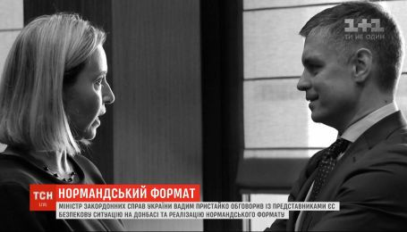 Украина может попросить международное сообщество о миротворческой миссии - Пристайко