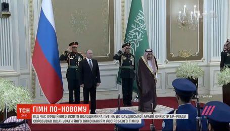 Оркестр Ер-Ріяду невдало виконав гімн Росії під час візиту Путіна