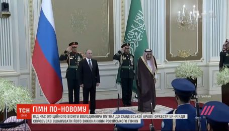 Оркестр Эр-Рияда неудачно исполнил гимн России во время визита Путина