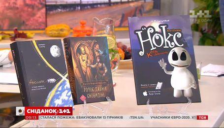 """""""Сніданок"""" разыгрывает подарки, которые привез с Черкасского книжного фестиваля"""