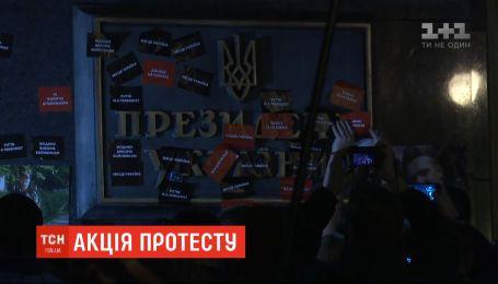 Участники марша против капитуляции обклеили офис президента портретами погибших военных