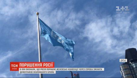 ООН признала, что РФ нарушает Женевские конвенции, поощряя россиян переезжать в Крым