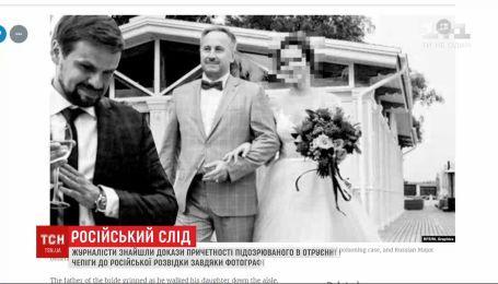 Слідчі знайшли нові докази причетності підозрюваного в отруєнні Скрипалів до російської розвідки