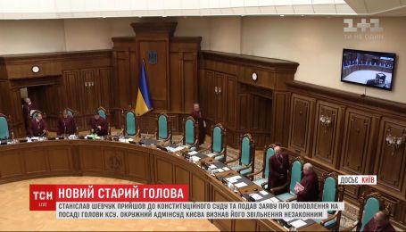 Станіслав Шевчук прийшов на роботу до Конституційного суду