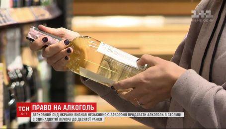 Верховный суд Украины отменил запрет продавать алкоголь ночью в Киеве