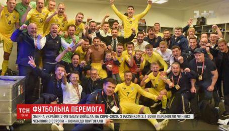 Украинцы в соцсетях не могут нарадоваться выходом украинской сборной на Евро-2020