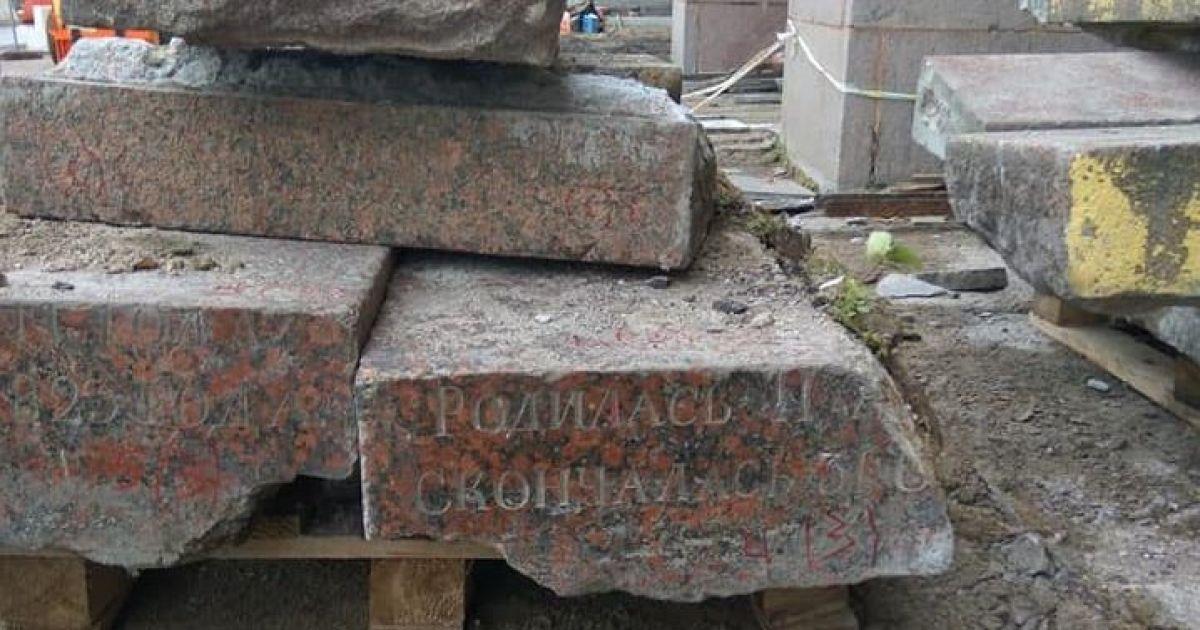 Вулицю у центрі Москви вимостили могильними плитами