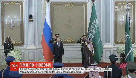 Російський гімн для Путіна у виконанні оркестру Саудівської Аравії набув нового звучання