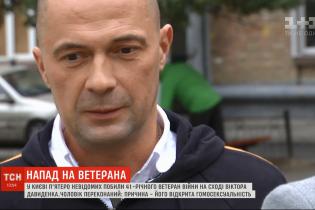 Дело избиения атошника-гея. В Украине впервые открыли производство из-за нарушения равноправия граждан