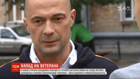 Справа побиття атовця-гея. В Україні вперше відкрили провадження через порушення рівноправності громадян