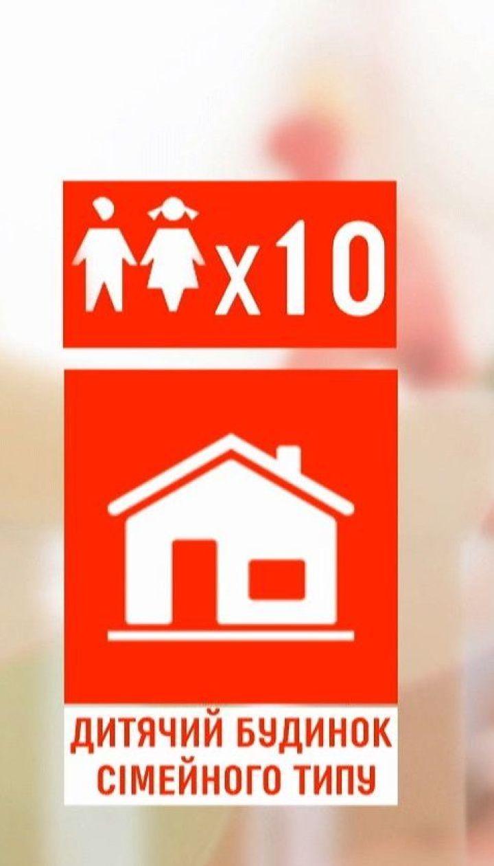 Закрити інтернати та повернути дітей у родини: що обіцяє впровадити Мінсоцполітики