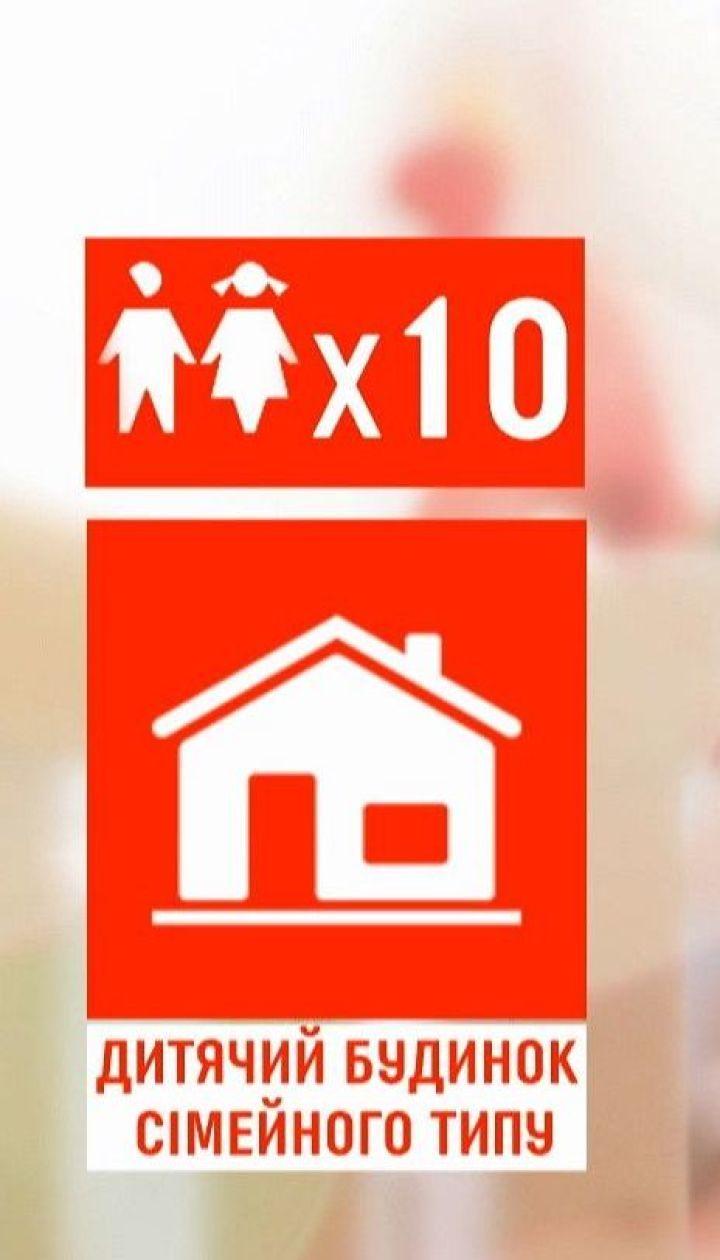 Закрыть интернаты и вернуть детей в семьи: что обещает внедрить Минсоцполитики
