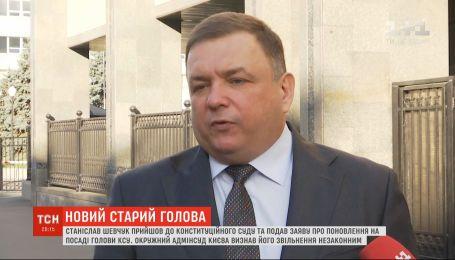 Станислава Шевчука Окружной админсуд Киева восстановил в должности в КСУ