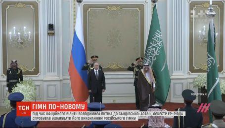 Оркестр Саудовской Аравии неудачно пытался сыграть гимн России по случаю визита Путина