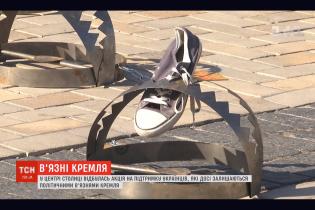 """В Киеве провели акцию """"Узники Кремля"""". На Софийской площади установили 87 капканов"""