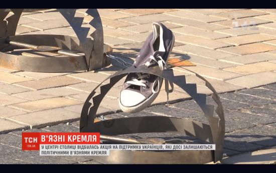 """У Києві провели акцію """"В'язні Кремля"""". На Софійській площі встановили 87 капканів"""