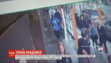 Полиция США разыскивает вора, который за 32 секунды украл с выставки ценную картину Дали