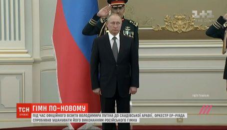 Ушанування Путіна: у мережі кепкують з виконання гімну РФ оркестром Саудівської Аравії