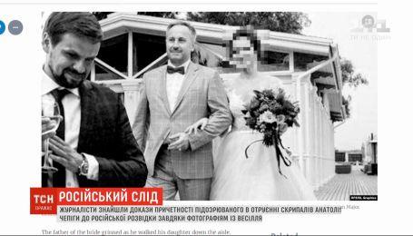 Подозреваемого в отравлении Скрипалей заметили на свадебных фото дочери генерал-майора ГРУ