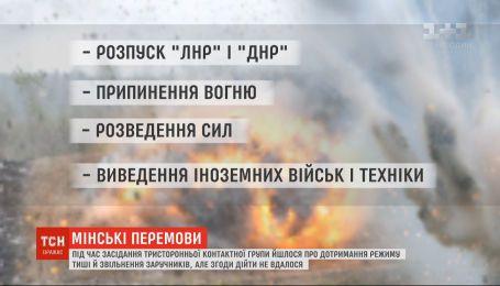 """На перемовинах у Мінську обговорювали режим тиші на Донбасі і """"формулу Штайнмаєра"""""""