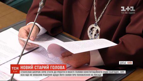 Конституційний суд поки не вирішив, що робити із поверненням колишнього голови