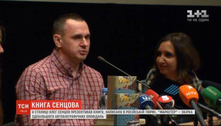 В столице Олег Сенцов презентовал книгу, написанную в российской тюрьме