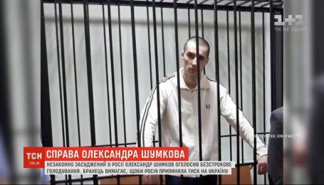 Незаконно осужденный в России Александр Шумков объявил бессрочную голодовку