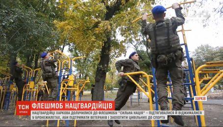 """Військові з Харкова долучилися до всеукраїнського челенджу """"Сильна нація"""""""