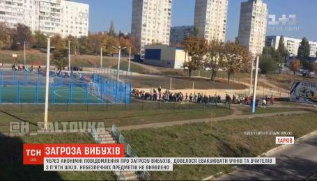 Учеников и учителей пяти харьковских школ пришлось эвакуировать из-за угрозы взрывов