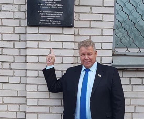 У Росії депутат урочисто відкрив присвячену собі пам'ятну дошку