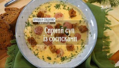 Сырный суп с сосисками - рецепты Руслана Сеничкина