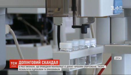У Росії визнали підміну результатів допінг-проб спортсменів