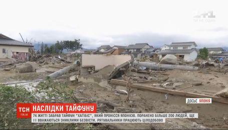 "До 74 возросло число жертв мощного тайфуна ""Хагибис"", который пронесся Японией"