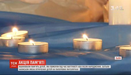 Львів'яни долучилися до Всесвітнього дня обізнаностіпро перинатальну втрату