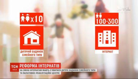 Реформа интернатов: в Украине готовятся уничтожить советскую систему ухода за сиротами