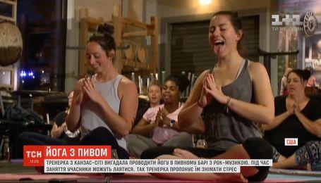 Йога з пивом і рок-музикою: тренерка з Канзас-Сіті вигадала новий спосіб зняття стресу