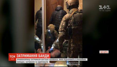 В Одессе задержали мужчин, подозреваемых в нападениях, пытках и вымогательстве