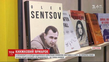 28 издательств представляют Украину на Всемирной книжной ярмарке во Франкфурте