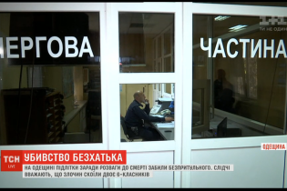 Шестиклассники, которые в Одесской области забили до смерти бездомного, признались в содеянном