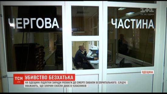Шестикласники, які на Одещині забили до смерті безхатька, зізналися у скоєному