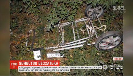 В Одесской области подростки до смерти забили бездомного ради развлечения