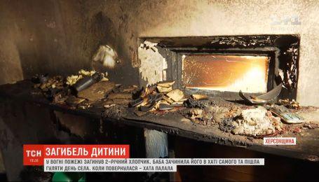 На Херсонщине в доме сгорел 2-летний мальчик, которого бабушка оставила одного дома