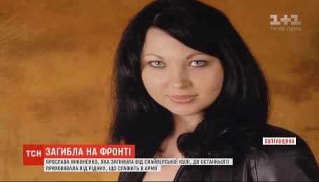 Погибшая Ярослава Никоненко до последнего скрывала, что служит в армии