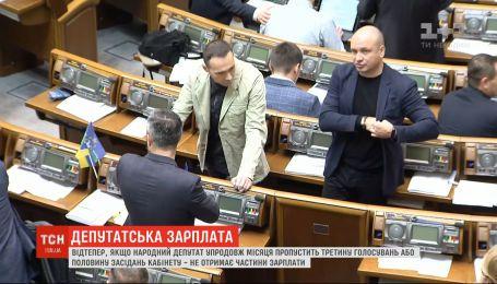 Народные депутаты ввели против себя финансовые санкции