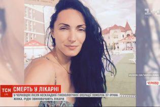 В Черновцах после несложной гинекологической процедуры скоропостижно скончалась 37-летняя женщина