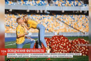 Футболист Александр Зинченко сделал предложение своей девушке