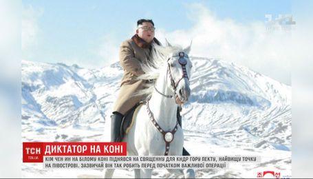 Диктатор на лошади: Ким Чен Ын торжественно поднялся на священную гору КНДР
